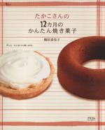 たかこさんの12ヶ月のかんたん焼き菓子(単行本)