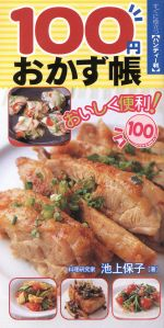 100円おかず帳 おいしく便利!(単行本)