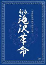 新春 滝沢革命(通常)(DVD)
