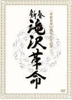 新春 滝沢革命(初回限定版)(52Pフォトブック付)(通常)(DVD)