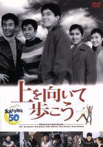 上を向いて歩こう(通常)(DVD)