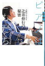 ピアノはともだち 奇跡のピアニスト辻井伸行の秘密(世の中への扉)(児童書)