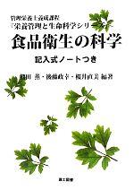食品衛生の科学 記入式ノートつき(栄養管理と生命科学シリーズ)(単行本)