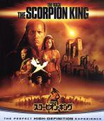 スコーピオン・キング(Blu-ray Disc)(BLU-RAY DISC)(DVD)