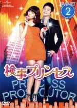 検事プリンセス DVD-SET2(通常)(DVD)