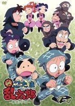 TVアニメ 忍たま乱太郎 DVD 第18シリーズ 二の段(通常)(DVD)