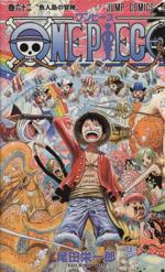 ONE PIECE 魚人島編(62)(ジャンプC)(少年コミック)