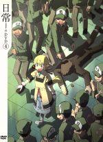 日常のDVD(4)特装版(通常)(DVD)