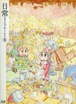 日常のブルーレイ 特装版 第6巻(Blu-ray Disc)(BLU-RAY DISC)(DVD)