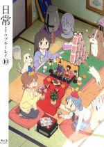 日常のブルーレイ 特装版 第10巻(Blu-ray Disc)(BLU-RAY DISC)(DVD)