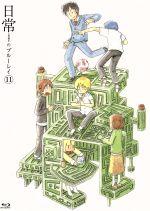 日常のブルーレイ 特装版 第11巻(Blu-ray Disc)(BLU-RAY DISC)(DVD)
