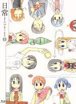 日常のブルーレイ 特装版 第13巻(Blu-ray Disc)(BLU-RAY DISC)(DVD)