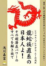 龍蛇族直系の日本人よ!その超潜在パワーのすべてを解き放て シリウス・プレアデス・ムーの流れ(超☆わくわく)(単行本)