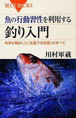 魚の行動習性を利用する釣り入門 科学が明かした「水面下の生態」のすべて(ブルーバックス)(新書)