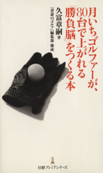 月いちゴルファーが、80台で上がれる「勝負脳」をつくる本(日経プレミアシリーズ)(新書)