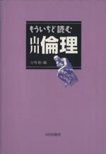 もういちど読む山川倫理(単行本)