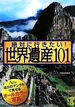 絶対に行きたい!世界遺産101(中経の文庫)(文庫)