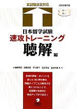 日本留学試験速攻トレーニング 聴解編(CD2枚付)(単行本)