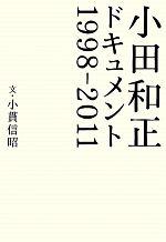 小田和正ドキュメント 1998‐2011(単行本)