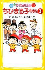 こども小説 ちびまる子ちゃん(集英社みらい文庫)(3)(児童書)