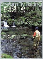 岩井渓一郎 ストリームフライフィッシング(単行本)