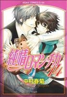 純情ロマンチカ(14)(あすかC CL-DX)(大人コミック)
