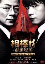 相棒-劇場版Ⅱ-警視庁占拠!特命係の一番長い夜(通常)(DVD)