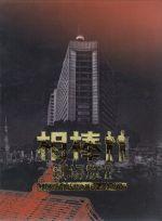 相棒-劇場版Ⅱ-警視庁占拠!特命係の一番長い夜 豪華版Blu-ray-BOX(Blu-ray Disc)(外箱、特典ディスク4枚、ブックレット、フォトカード付)(BLU-RAY DISC)(DVD)