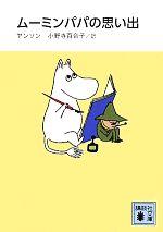 ムーミンパパの思い出 新装版(講談社文庫)(文庫)