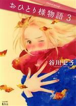 おひとり様物語(3)(ワイドKCキス)(大人コミック)