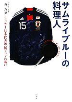 サムライブルーの料理人 サッカー日本代表専属シェフの戦い(単行本)