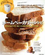 ホームベーカリーレシピ(単行本)