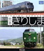 787系・485系 特急きりしま(Blu-ray Disc)(BLU-RAY DISC)(DVD)