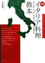 イタリア料理教本(単行本)