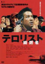 幽閉者 テロリスト(通常)(DVD)