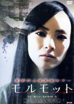 モルモット(通常)(DVD)