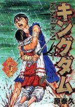 キングダム(22)(ヤングジャンプC)(大人コミック)