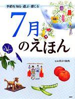 7月のえほん 季節を知る・遊び・感じる(児童書)