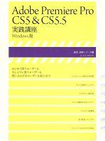 Adobe premiere Pro CS5&CS5.5(単行本)