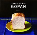 モチモチおいしい米パン GOPAN(単行本)