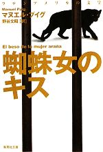 蜘蛛女のキス(集英社文庫)(文庫)