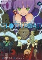 CLOTH ROAD(ヤングジャンプC)(10)(ヤングジャンプC)(大人コミック)