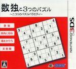 数独と3つのパズル ~ニコリのパズルバラエティ~(ゲーム)