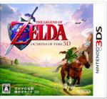 ゼルダの伝説 時のオカリナ 3D(ゲーム)