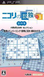 ニコリの数独 +3 第四集 ~ 数独 ナンバーリンク 四角に切れ 橋をかけろ ~(ゲーム)