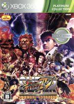 スーパーストリートファイターⅣ アーケードエディション Xbox360 プラチナコレクション(ゲーム)