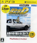 頭文字D EXTREME STAGE PlayStation3 the Best(ゲーム)