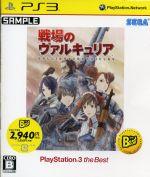 戦場のヴァルキュリア PLAYSTATION3 the Best(ゲーム)