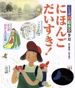 ことばの絵本 6 9月 にほんごだいすき!(児童書)