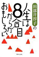 田部井淳子の人生は8合目からがおもしろい(単行本)